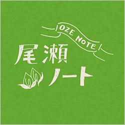 尾瀬ノート